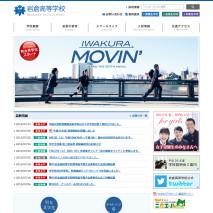 岩倉高等学校様 Webサイト