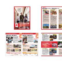日本工業大学駒場高等学校 カナダ州立大学留学プログラム パンフレット