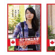 日本工業大学駒場高等学校 カナダ州立大学留学プログラム ポスター×2種