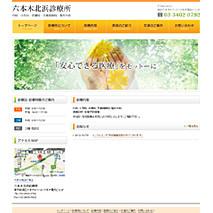 六本木北浜診療所様 Webサイト