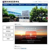藤沢翔陵高等学校様 Webサイト